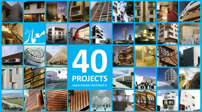 40 Projects of Iranian Architects