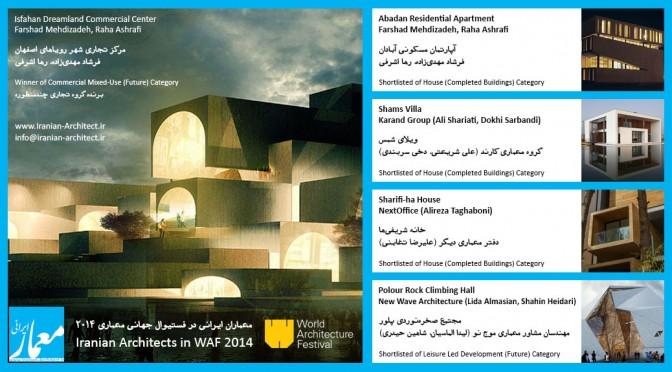Iranian Architects in World Architecture Festival 2014