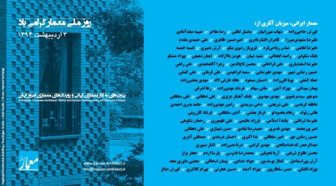 Iranian Architect's Day (1394)