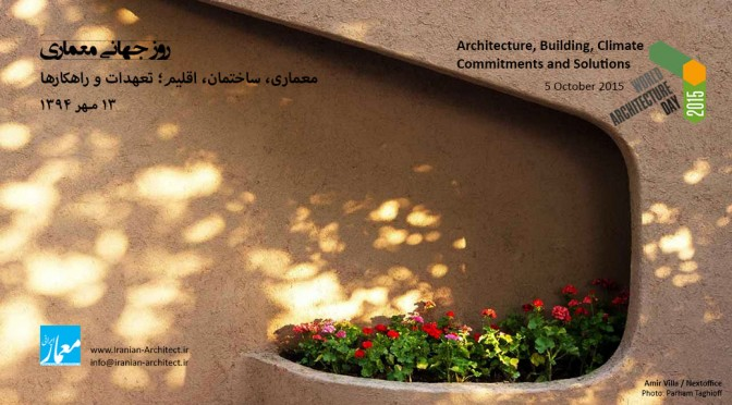 World Architecture Day 2015: Architecture, Building, Climate