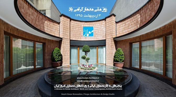 Iranian Architect's Day (1395)
