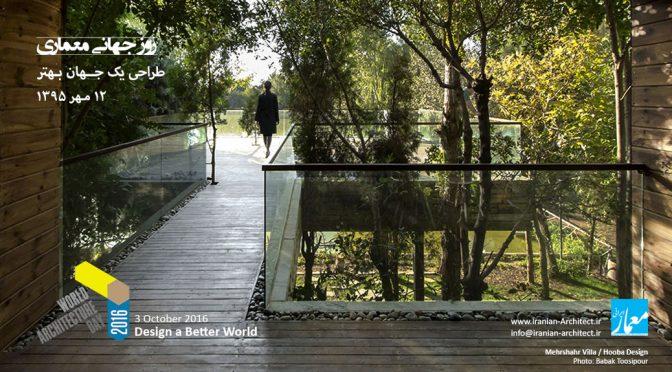World Architecture Day 2016: Design a Better World
