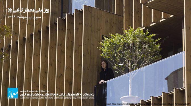 Iranian Architect's Day (1396)