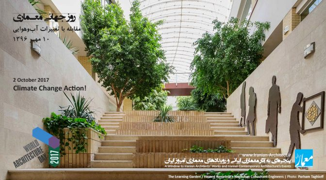 World Architecture Day 2017: Climate Change Action!