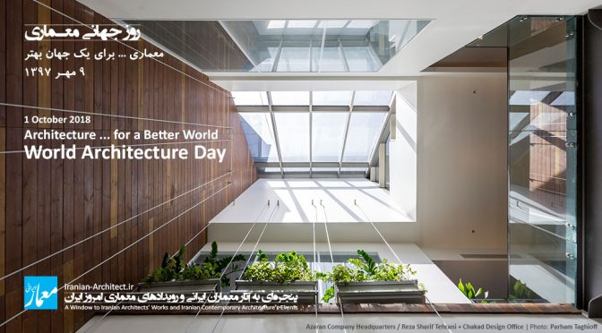 World Architecture Day 2018: Architecture … for a Better World
