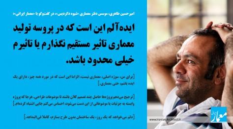 Interview with Amirhossein Taheri