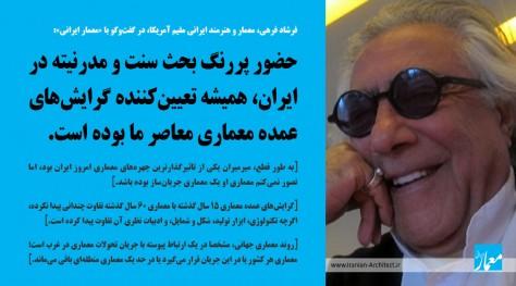 Interview with Farshad Farahi