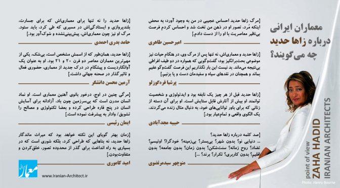 What do Iranian Architects say about Zaha Hadid?