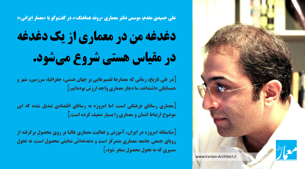 Interview with Ali Hamidi Moghadam